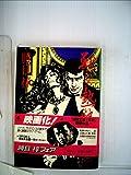獣たちの熱い眠り (1981年) (徳間文庫)