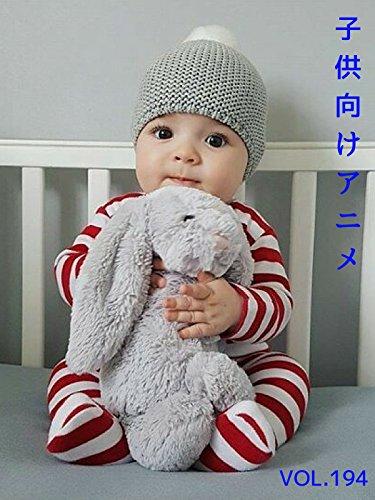 子供向けアニメ VOL. 194