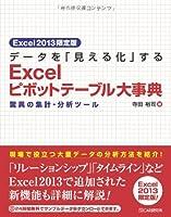 Excel2013限定版 データを「見える化」する Excelピボットテーブル大事典