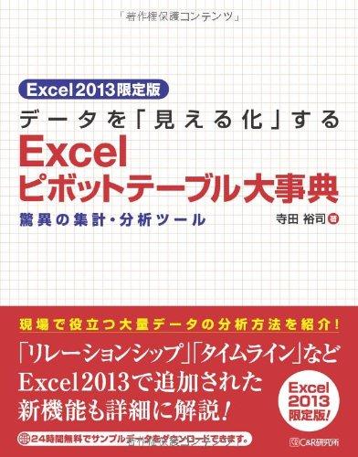 Excel2013限定版 データを「見える化」する Excelピボットテーブル大事典の詳細を見る