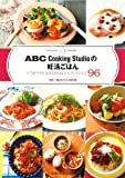 ABC Cooking Studio の妊活ごはん いつかママになるための女子力アップレシピ96