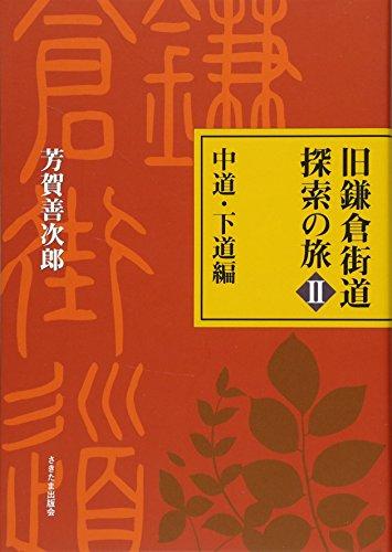 旧鎌倉街道探索の旅〈2〉中道・下道編