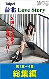 恋愛小説で学ぶ中国語 台北 Love Story 総集編(第1章-4章): 出会い (LITTLE KEI.COM)