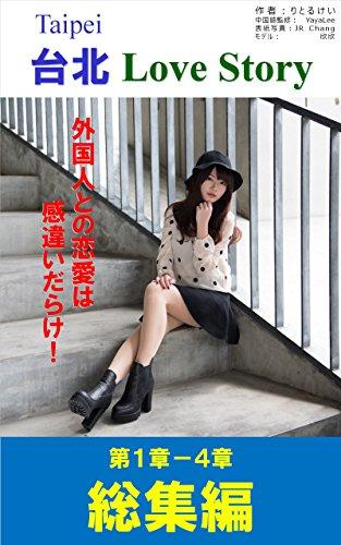 台北 Love Story 総集編(第1章-4章): 出会い (LITTLE KEI.COM)