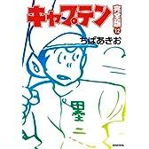 キャプテン 完全版 12 (ホーム社コミックス)