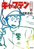 キャプテン 12 (ホーム社コミックス)