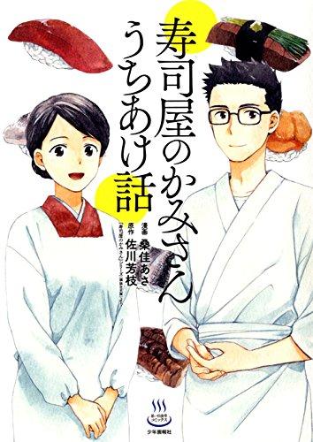 寿司屋のかみさん うちあけ話 (思い出食堂コミックス)