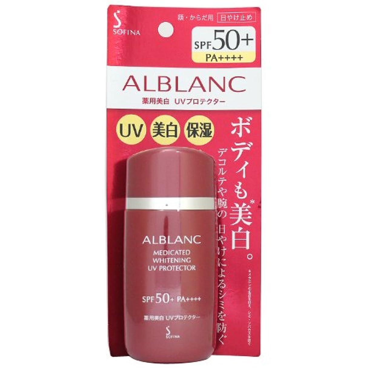 方法アーティストの面ではカオウ 花王アルブラン 薬用美白UVプロテクター SPF50+?PA++++ 60mL