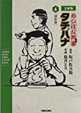 文庫版コミックス めしばな刑事タチバナ 4 ほか弁 (トクマコミックス)