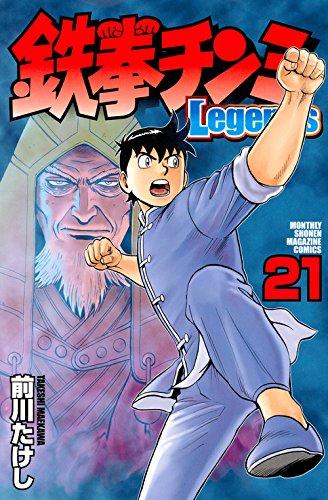 鉄拳チンミLegends(21) (講談社コミックス月刊マガジン)