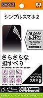 レイ・アウト SoftBank シンプルスマホ2 さらさらタッチ反射・指紋防止フィルム RT-401SHF/H1