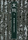 葉隠 上 (岩波文庫 青 8-1) [文庫] / 和辻 哲郎, 古川 哲史 (著); 岩波書店 (刊)