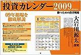 株式・FX・日経平均先物の必勝バイブル 大岩川源太謹製 投資カレンダー2009 ([カレンダー])