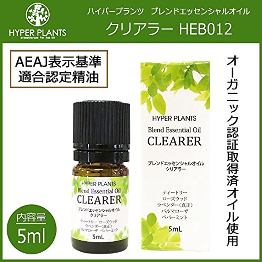 ほのか秋古代HYPER PLANTS ハイパープランツ ブレンドエッセンシャルオイル クリアラー 5ml HEB012