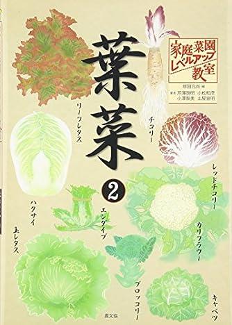 葉菜〈2〉 (家庭菜園レベルアップ教室)