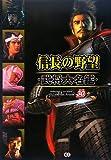 信長の野望 武将大名鑑 / コーエーテクモゲームス出版部 のシリーズ情報を見る