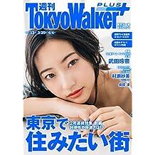 週刊 東京ウォーカー+ 2018年No.13 (3月28日発行) [雑誌]