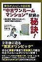 """東京オリンピック直前版 """"中古ワンルームマンション 投資の秘訣"""