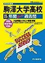 T58駒澤大学高等学校 2020年度用 5年間スーパー過去問 (声教の高校過去問シリーズ)