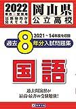 岡山県公立高校過去8年分入学試験問題集国語 2022年春受験用