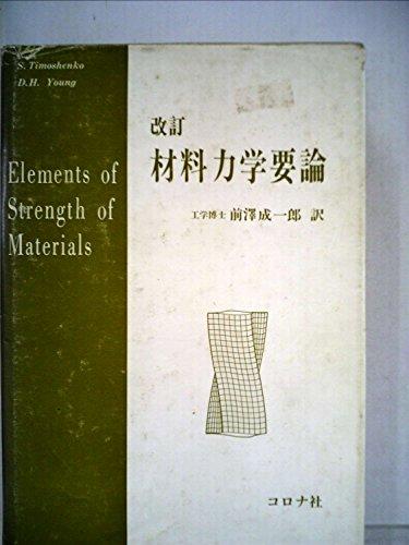 材料力学要論 (1964年)