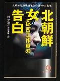 北朝鮮女秘密工作員の告白―大韓航空機爆破事件の隠された真実 (徳間文庫)