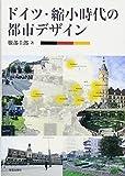 ドイツ・縮小時代の都市デザイン