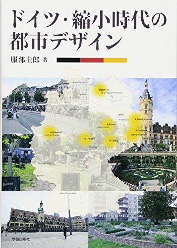 ドイツ・縮小時代の都市デザインの詳細を見る