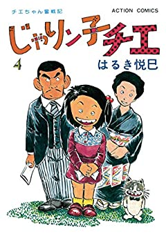 じゃりン子チエ【新訂版】 : 4 (アクションコミックス)