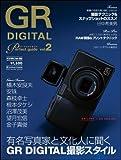 GR DIGITAL Perfect guide Vol.2 画像