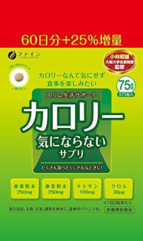 ファイン カロリー気にならないサプリ 大容量品(200mg×約375粒)【3袋組】