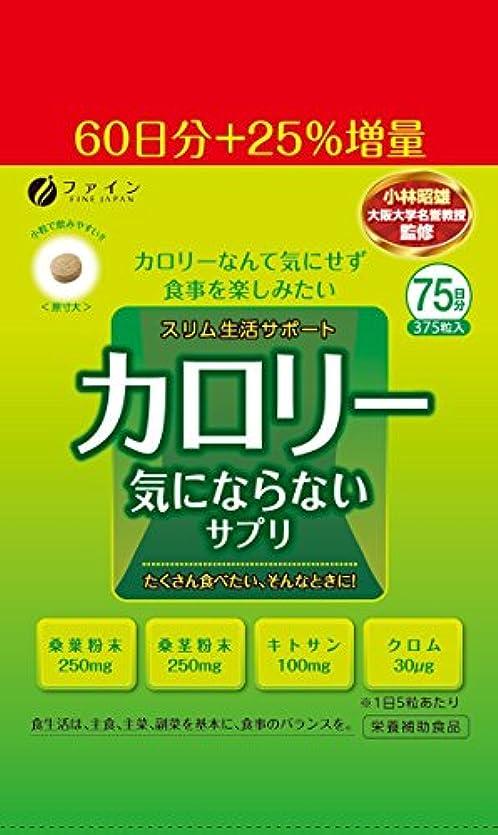 ゾーン思慮深い三ファイン カロリー気にならないサプリ 大容量品(200mg×約375粒)【3袋組】