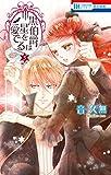 黒伯爵は星を愛でる 5 (花とゆめコミックス)