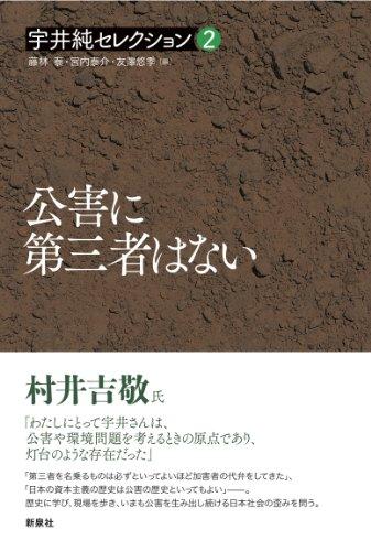 公害に第三者はない (宇井純セレクション[2])の詳細を見る