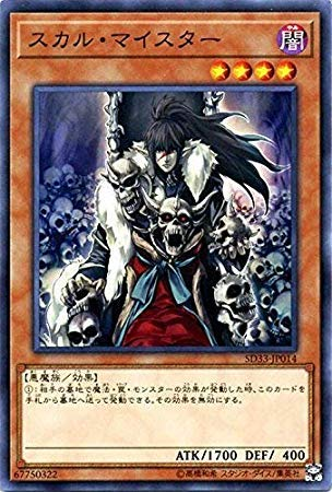 遊戯王/スカル・マイスター(ノーマル)/STRUCTURE DECK -パワーコード・リンク-