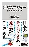 任天堂ノスタルジー 横井軍平とその時代 (角川新書) 画像