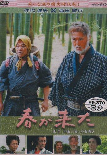 春が来た [DVD]