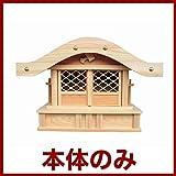 国産高級神棚 恵比寿宮・大・格子戸 No121 ひのき製 神具 神棚 恵比寿 大黒天 日本製