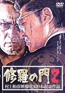 修羅の門 2 [DVD]
