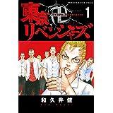 東京卍リベンジャーズ(1) (講談社コミックス)