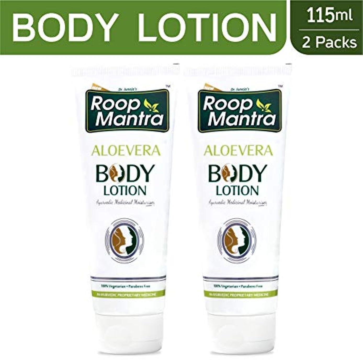 弾性議論する朝食を食べるRoop Mantra Aloevera Body Lotion, 100ml (Pack of 2)