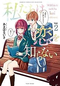 私たちは恋を知らない【カラー増量版】 (2) (バンブーコミックス WINセレクション)