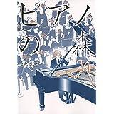 ピアノの森(24) (モーニング KC)