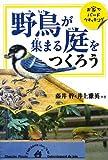 野鳥が集まる庭をつくろう―お家でバードウオッチング