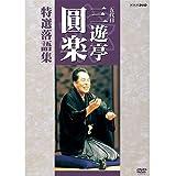 五代目 三遊亭圓楽 特選落語集 DVD-BOX【NHKスクエア 限定商品】