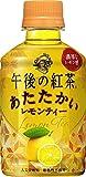 キリン 午後の紅茶  あたたかいレモンティー【ホット用】(280mlペット× 24本入 )2ケース