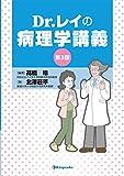 Dr.レイの病理学講義