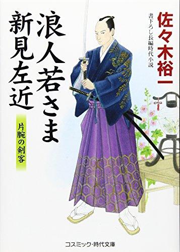 浪人若さま新見左近―片腕の剣客 (コスミック・時代文庫)の詳細を見る