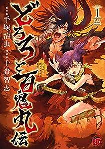 どろろと百鬼丸伝 1 (チャンピオンREDコミックス)
