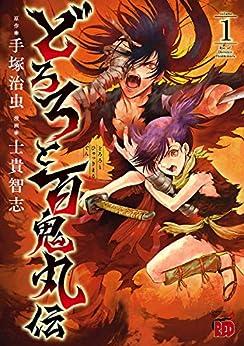 [士貴智志, 手塚治虫]のどろろと百鬼丸伝 1 (チャンピオンREDコミックス)